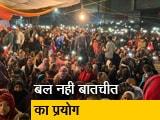 Video : शाहीन बाग में रास्ता खुलवाने के लिए दिल्ली पुलिस बल प्रयोग नहीं बातचीत का लेगी सहारा: सूत्र