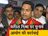 Videos : कपिल मिश्रा के विवादित ट्वीट पर EC की कार्रवाई, 48 घंटे तक नहीं कर सकेंगे प्रचार