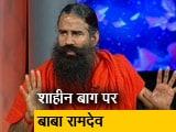 Video : शाहीन बाग में CAA के खिलाफ प्रदर्शन कर रहे लोगों से मिलेंगे बाबा रामदेव