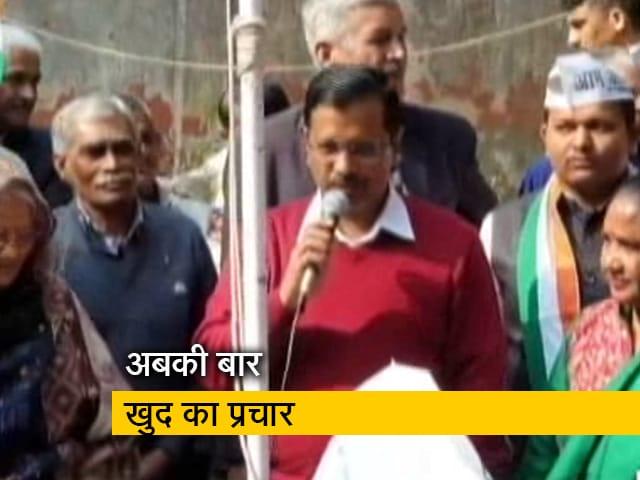 Videos : Delhi Election 2020: सीएम केजरीवाल ने नई दिल्ली विधानसभा सीट पर किया प्रचार