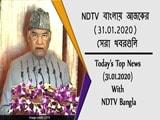 Video : NDTV বাংলায় আজকের (31.01.2020) সেরা খবরগুলি