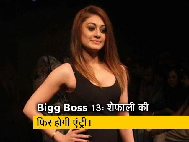 Videos : Bigg Boss 13: Shefali की फिर होगी एंट्री, Rashami को मिलेगा इनका साथ
