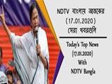 Video : NDTV বাংলায় আজকের (17.01.2020) সেরা খবরগুলি