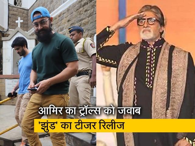 Videos : आमिर ने ट्रोलर्स को लेकर कही ये बात, अमिताभ की 'झुंड' का टीजर हुआ रिलीज