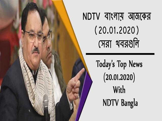 Video : NDTV বাংলায় আজকের (20.01.2020) সেরা খবরগুলি