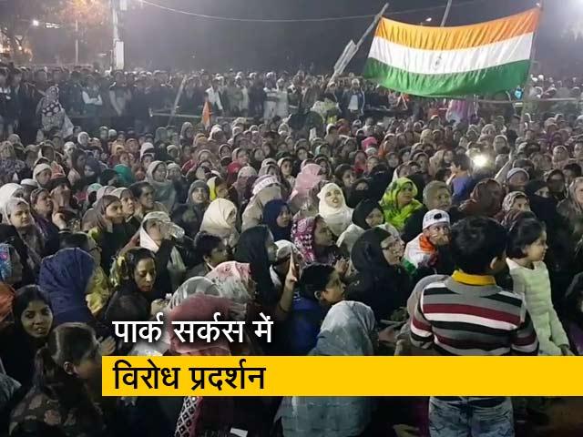 Videos : कोलकाता के पार्क सर्कस  में सीएए के खिलाफ प्रदर्शन