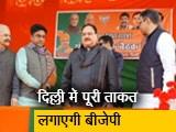 Video : Delhi Election 2020: चुनाव जीतने के लिए 15 हजार छोटी-बड़ी सभाएं करेगी भाजपा