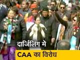 Video : मुख्यमंत्री ममता बनर्जी ने दार्जिलिंग में CAA विरोधी मार्च का नेतृत्व किया