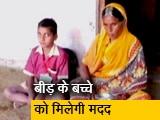 Video : निबंध प्रतियोगिता में लिखी थी घर की आर्थिक समस्या, सामाजिक मंत्री ने किया मदद का ऐलान