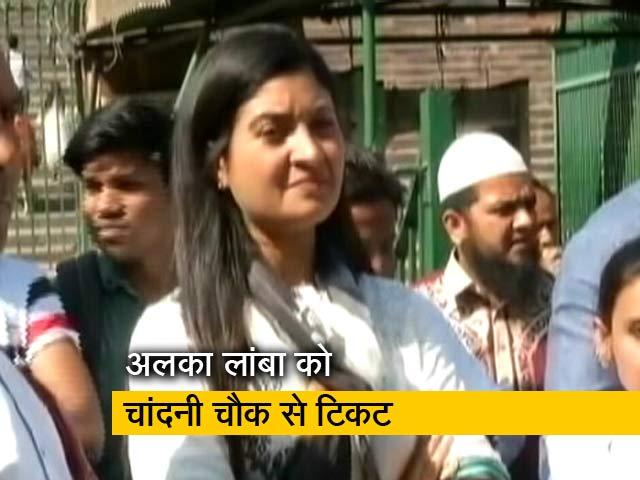Videos : दिल्ली चुनावों के लिए कांग्रेस ने जारी की 54 उम्मीदवारों की पहली लिस्ट