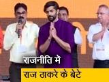 Videos : महाराष्ट्र: राज ठाकरे के बेटे अमित ठाकरे 'मनसे' में हुए शामिल