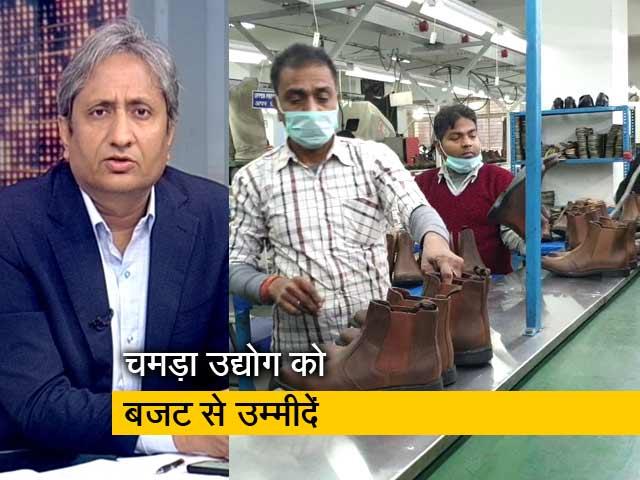 Videos : रवीश कुमार का प्राइम टाइम: अंतरराष्ट्रीय मंदी से गुजरता चमड़ा उद्योग