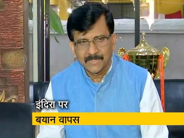 Video : संजय राउत ने वापस लिया 'इंदिरा गांधी और करीम लाला की मुलाकात' वाला बयान