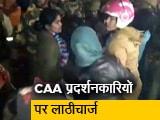 Video : CAA के खिलाफ प्रदर्शन कर रही महिलाओं को पुलिस ने दौड़ा-दौड़ा कर पीटा