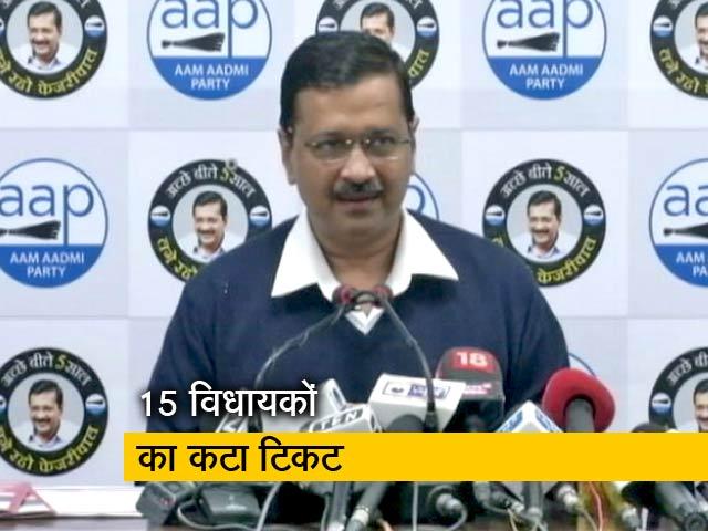 Videos : AAP ने दिल्ली की सभी 70 सीटों पर जारी की उम्मीदवारों की सूची