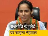 Video : अपनी बहन चंद्रांशु के साथ  BJP में शामिल हुईं बैडमिंटन खिलाड़ी साइना नेहवाल