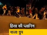 Video : SIT को मिला JNU हिंसा में शामिल Whatsapp ग्रुप