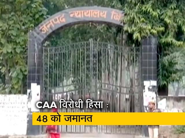 Videos : बिजनौर हिंसा मामले में 83 में से 48 आरोपियों को मिली जमानत