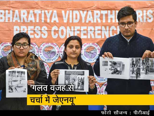 Videos : ABVP ने की प्रेस कांफ्रेंस, कहा-हमें अपनी पढ़ाई-लिखाई की चिंता