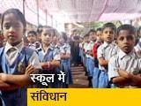 Videos : 26 जनवरी से महाराष्ट्र के स्कूलों में संविधान की प्रस्तावना का पाठ होगा अनिवार्य