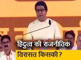 Video : हिंदुत्व की राजनीतिक विरासत पर आमने-सामने राज ठाकरे और उद्धव ठाकरे