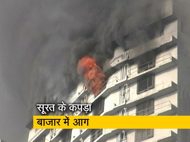 Videos : सूरत के बाजार में आग, दमकल की 60 गाड़ियां मौके पर पहुंची