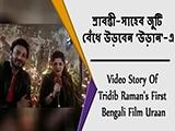 Video : শ্রাবন্তী-সাহেব জুটি বেঁধে উড়বেন 'উড়ান'-এ