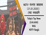 Video : NDTV বাংলায় আজকের (21.01.2020) সেরা খবরগুলি