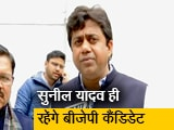 Video : नई दिल्ली सीट से CM केजरीवाल के खिलाफ सुनील यादव ही होंगे बीजेपी के उम्मीदवार