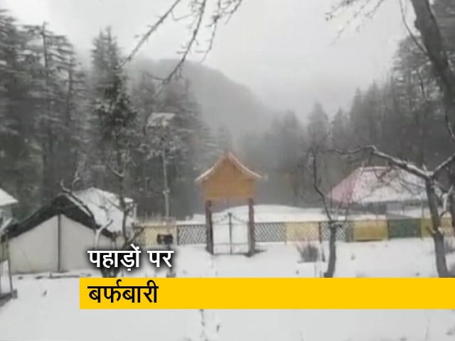 Videos : उत्तराखंड और हिमाचल प्रदेश में जमकर हुई बर्फबारी, हर तरफ दिख रही है सफेद चादर