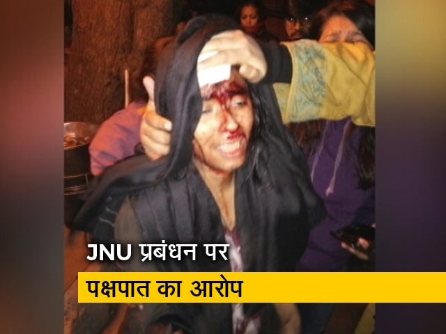 Videos : जेएनयू प्रशासन ने केवल लेफ्ट विंग छात्रों के खिलाफ दर्ज कराई FIR