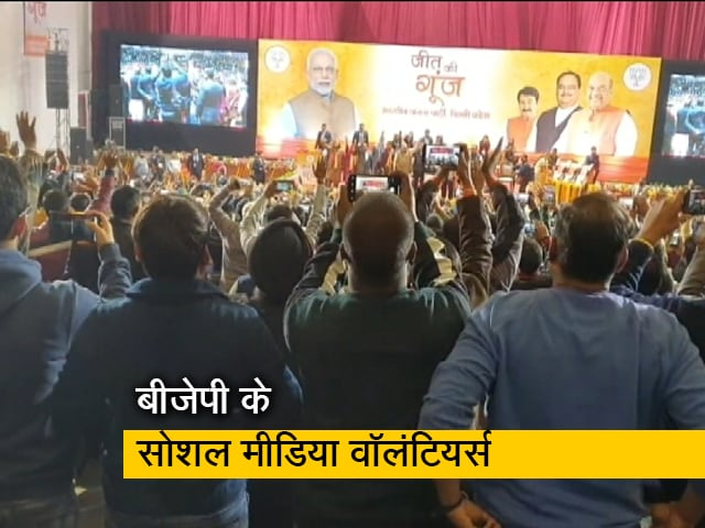 Videos : दिल्ली चुनाव के लिए बीजेपी ने बनाई सोशल मीडिया वॉलंटियर्स की टीम
