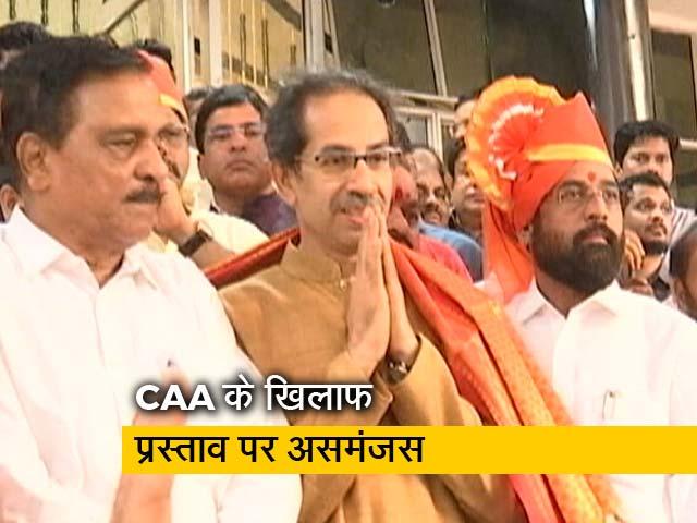 Videos : महाराष्ट्र में CAA के खिलाफ प्रस्ताव लाने पर असमंजस बरकरार
