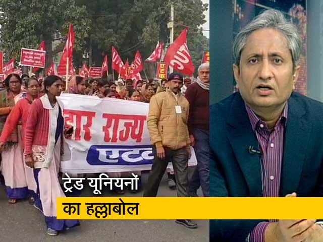 Videos : रवीश कुमार का प्राइम टाइम: व्यापक रहा बंद का असर, सरकारी और निजी कर्मचारी भी हुए शामिल