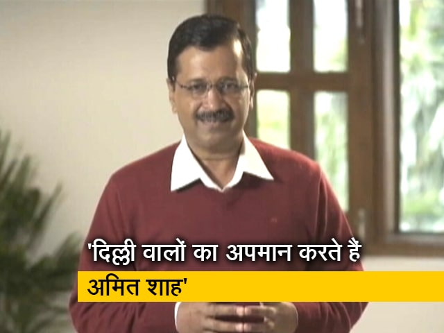 Videos : Delhi Election 2020: अमित शाह रोज आते हैं और दिल्ली वालों का अपमान करके चले जाते हैं: अरविंद केजरीवाल