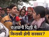Video : पक्ष-विपक्ष: दिल्ली में क्या फिर आएंगे केजरीवाल?