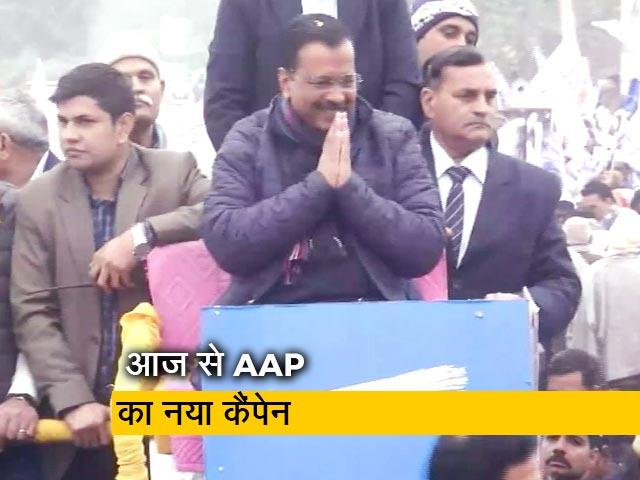 Video : Delhi Election 2020: AAP का नया नारा: 'मेरा वोट काम को, सीधे केजरीवाल को'