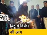 Video : असम में विरोध के बीच बिहू का त्योहार, लोगों ने CAA की प्रतियां जलाईं