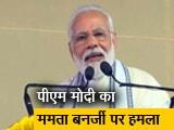 Video : कट मनी न मिलने से लागू नहीं होती है पश्चिम बंगाल में केंद्र की योजनाएं -पीएम मोदी