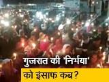 Video : गुजरात में लड़की का बलात्कार कर हुई हत्या, 5 दिन बाद शव मिला तब पुलिस ने दर्ज किया केस