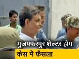 Video : मुजफ्फरपुर शेल्टर होम केस: ब्रजेश ठाकुर समेत 20 आरोपियों में से 19 दोषी करार