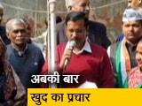 Video : Delhi Election 2020: सीएम केजरीवाल ने नई दिल्ली विधानसभा सीट पर किया प्रचार