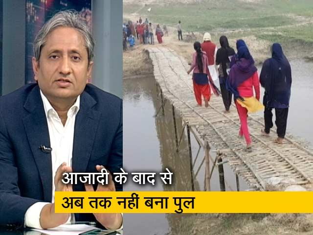 Videos : रवीश कुमार का प्राइम टाइम: बिहार के करहरा की जनता को दशकों से है पुल का इंतजार
