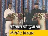 Video : महाराष्ट्र में मंत्रियों के बीच आज होगा विभागों का बंटवारा
