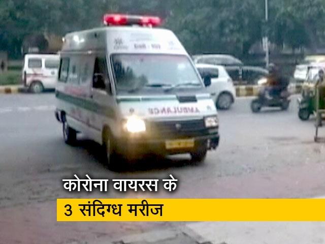 Videos : दिल्ली के RML अस्पताल में कोरोना वायरस के 3 संदिग्ध मामले सामने आए