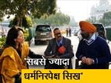 Video : हॉट टॉपिक: दिल्ली का दंगल और सिख राजनीति