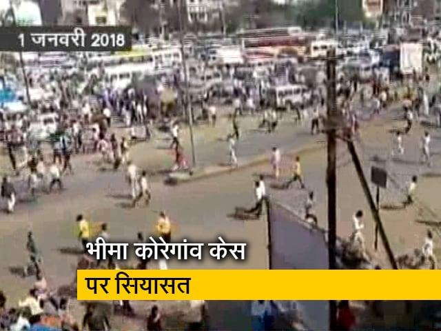Videos : भीमा-कोरेगांव मामले की जांच को लेकर विपक्ष के निशाने पर केंद्र सरकार