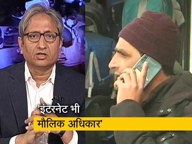 Videos : रवीश कुमार का प्राइम टाइम: सुप्रीम कोर्ट ने इंटरनेट को बताया बोलने की आजादी का हिस्सा