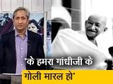 Video : बापू का सम्मान करने के लिए यही गीत क्यों चुना, बता रहे हैं रवीश कुमार