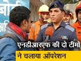 Video : रास्ता संकरा होने से ऑपरेशन पूरा करने में हुई दिक्कत: श्रीनिवास, असिस्टेंट कमांडेंट, एनडीआरएफ